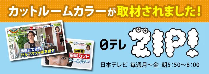 日本テレビzip!に取材されました!