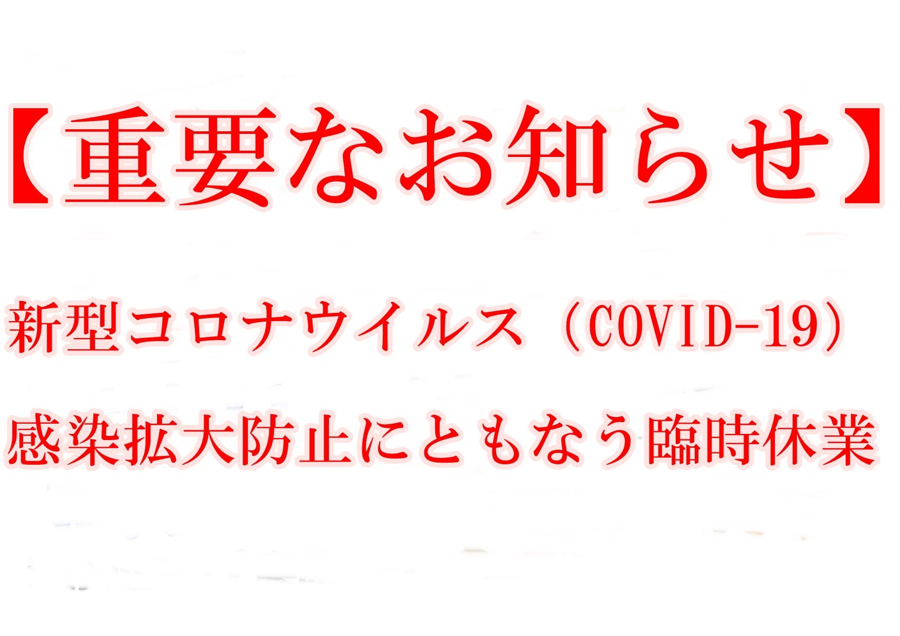 【重要】新型コロナウイルス感染拡大防止にともなう臨時休業のお知らせ