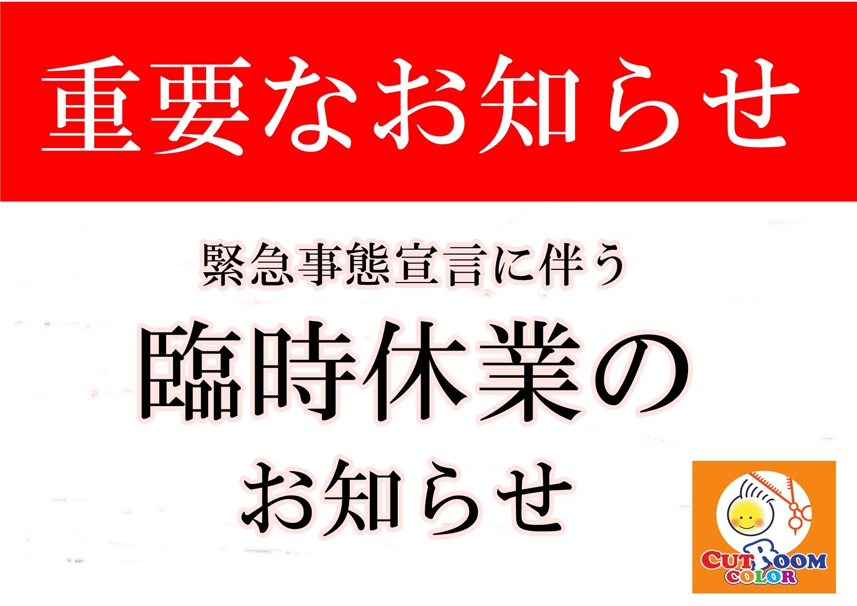 【重要】イオン専門店街臨時休館に伴い臨時休業のお知らせ