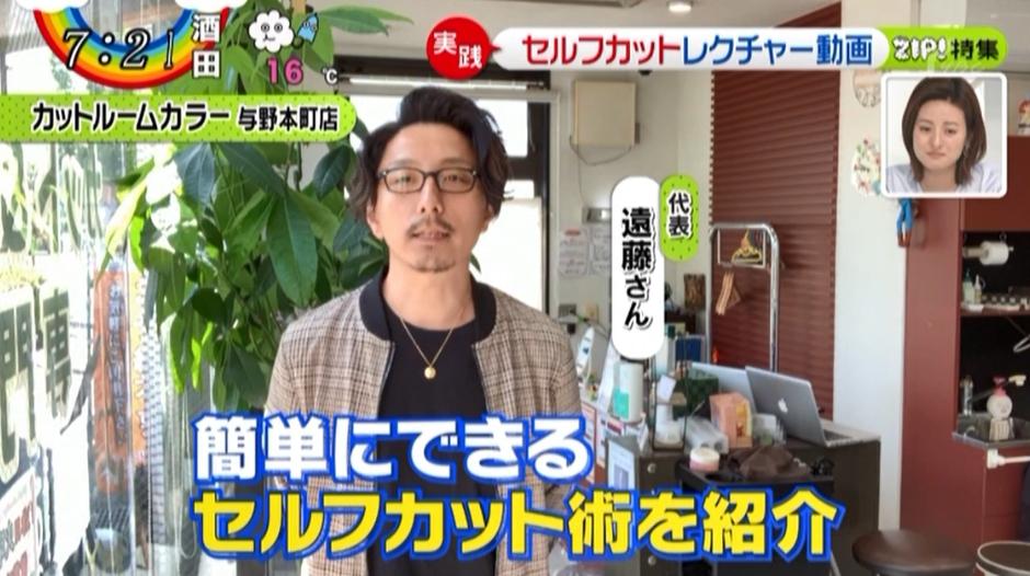 日本テレビZIP!にカットルームが取材されました!
