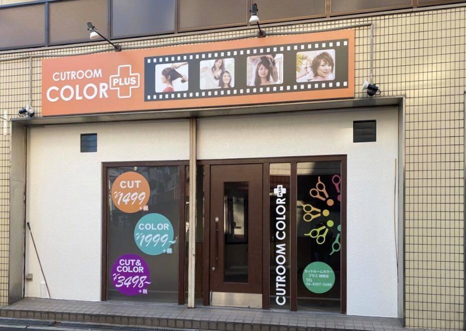 【本日オープン】 カットルームカラープラス 緑橋店