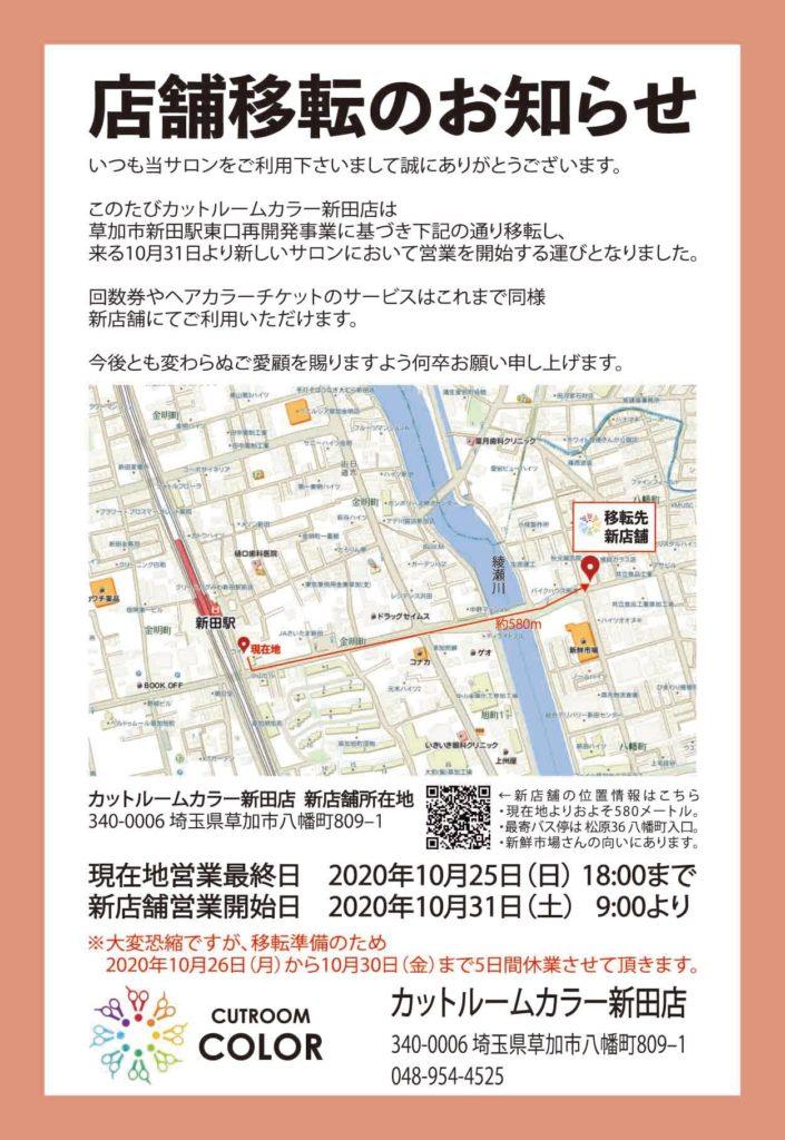 カットルームカラー新田店、移転オープンのお知らせ
